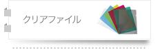 クリアファイル