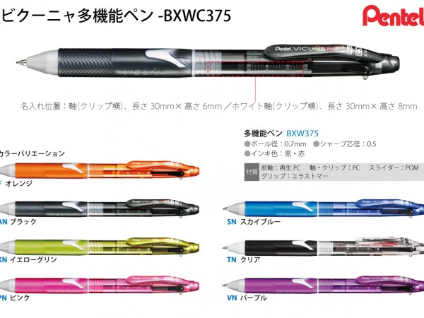 ビクーニャ多機能ペン_BXWC375