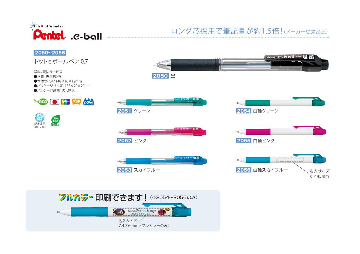 ドットeボールペン0.7