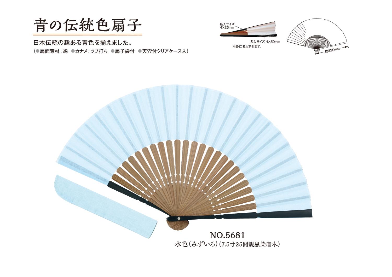 青の伝統色扇子