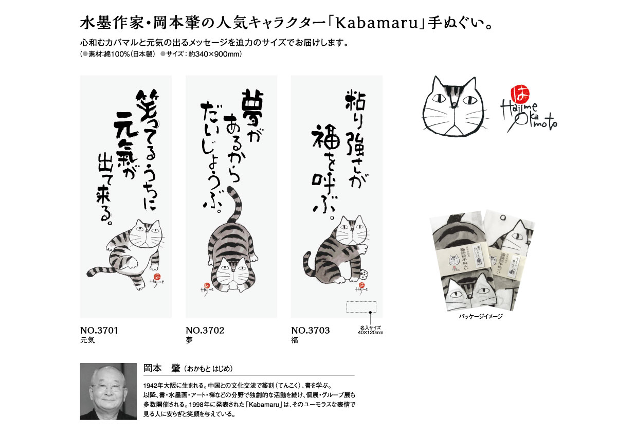 Kabamaru-手ぬぐい