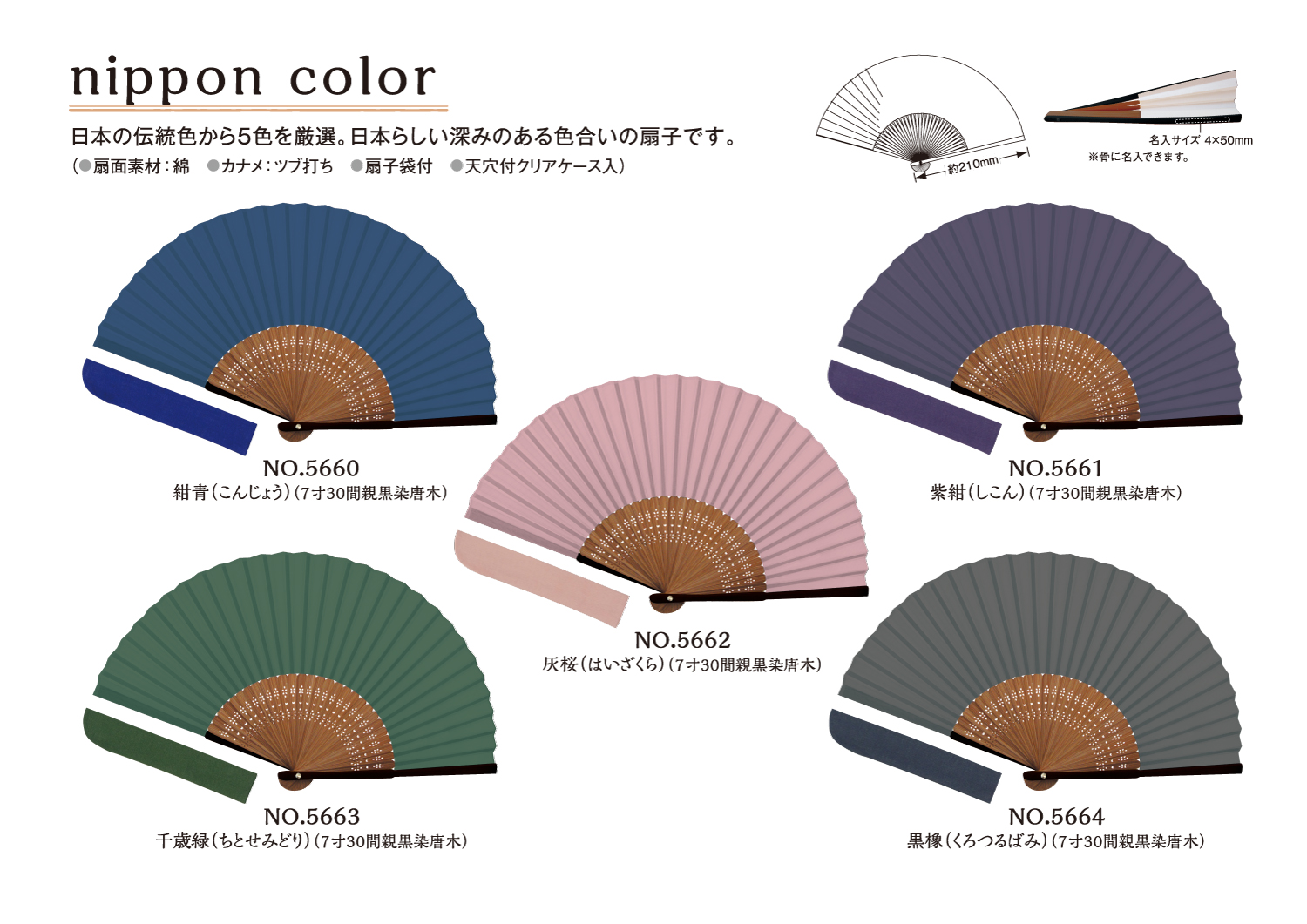 Nippon-Color