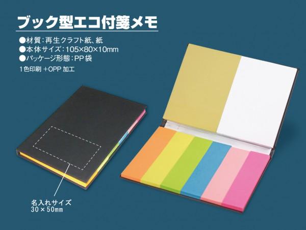 fusenbook-002