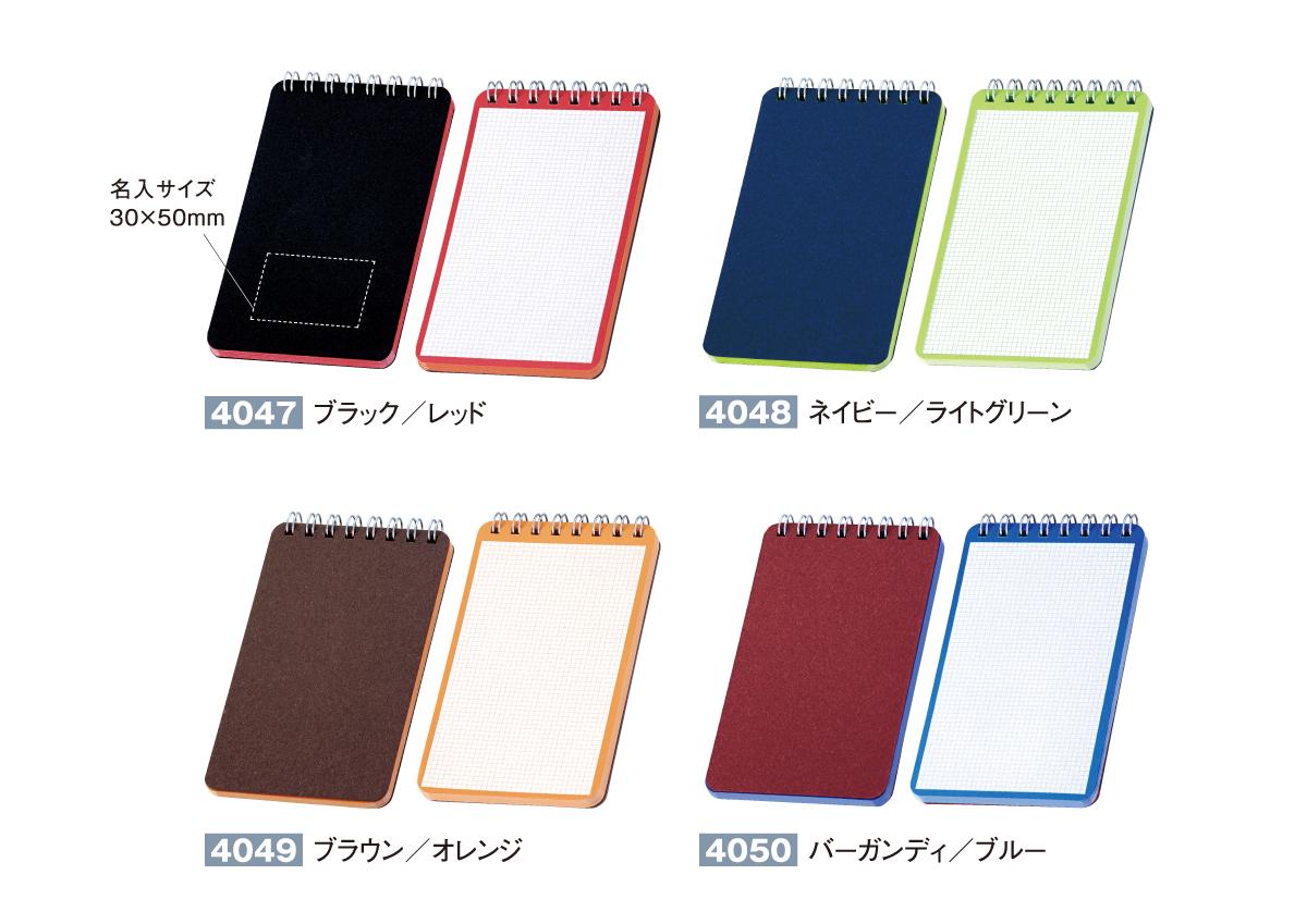 side-color-ringmemo-01