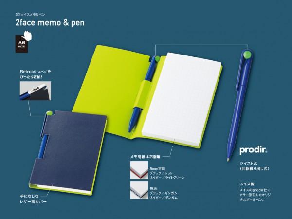 2face-memo&pen-02