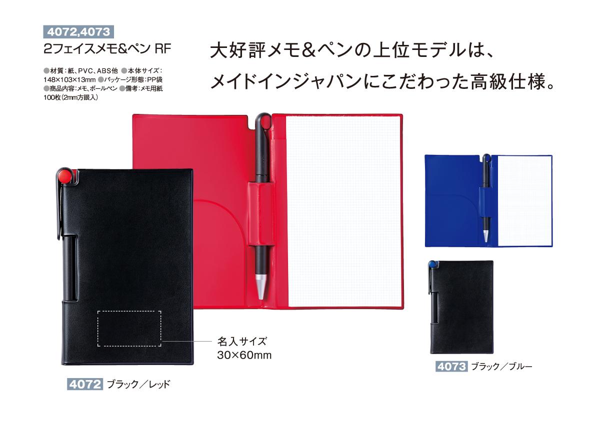 2facememo&pen-RF-00