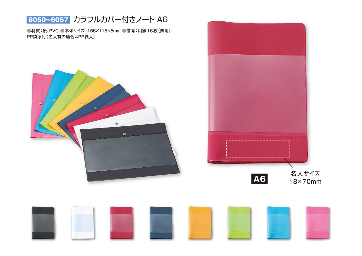 colorful-covernote-A6-00