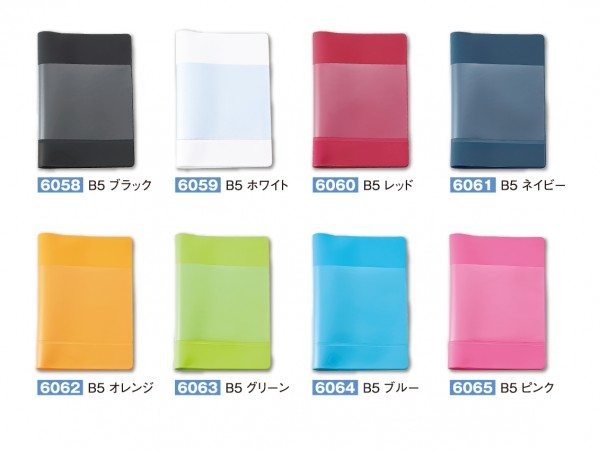 colorful-covernote-B5-01