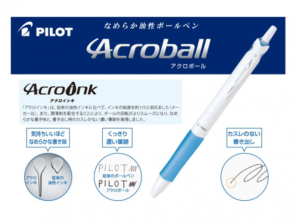 アクロボール0.7_2