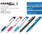 energel-s-01